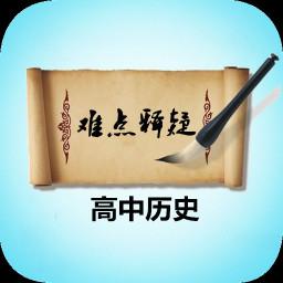 教育App|高中历史难点释疑 LOGO-3C達人阿輝的APP