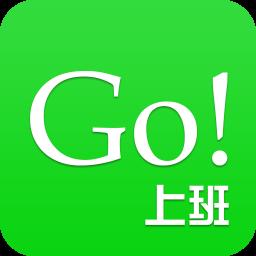 Go上班 工具 App LOGO-硬是要APP