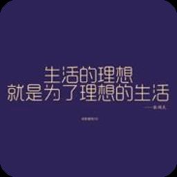 哲理句子大全带图片 書籍 App LOGO-APP開箱王