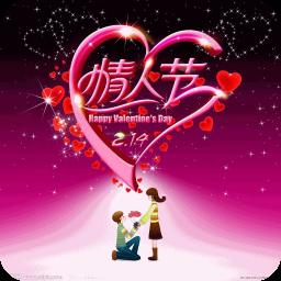 情人节之吻 娛樂 App LOGO-硬是要APP