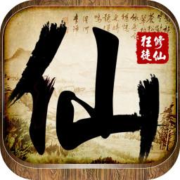 修仙狂徒 遊戲 App LOGO-硬是要APP