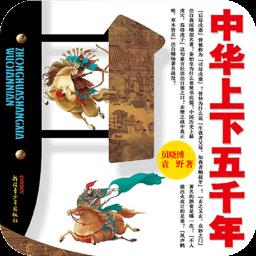 中华上下五千年 書籍 App LOGO-APP試玩