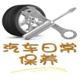 汽车保养大全 書籍 App LOGO-APP試玩