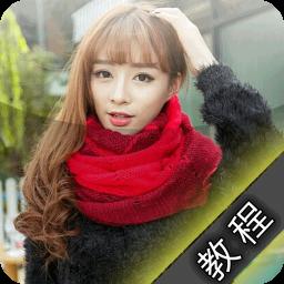 冬季手工毛围巾编织教程 生活 App LOGO-硬是要APP