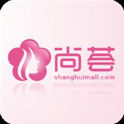 尚荟 購物 App LOGO-硬是要APP