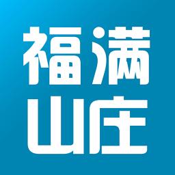 福满山庄 生活 App LOGO-硬是要APP