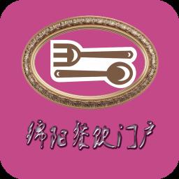 绵阳餐饮门户 生活 App LOGO-硬是要APP