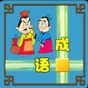 成语接龙大闯关 休閒 App LOGO-APP開箱王
