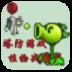 植物战僵尸塔防版 策略 LOGO-玩APPs