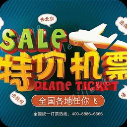 如何买到最便宜的机票 生活 App LOGO-硬是要APP