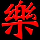 音樂App|中国民乐 LOGO-3C達人阿輝的APP