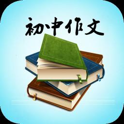 初中语文作文 教育 App LOGO-APP試玩