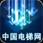 中国电梯网 工具 App LOGO-APP開箱王