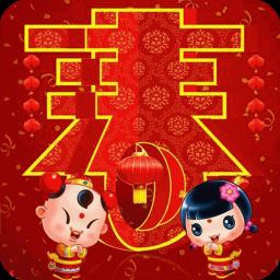 春节手机主题 工具 App LOGO-APP試玩