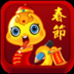 休閒App 新年送画 LOGO-3C達人阿輝的APP
