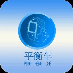 平衡车 生活 App LOGO-APP試玩