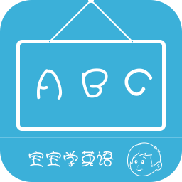 宝宝学英语 休閒 App LOGO-硬是要APP