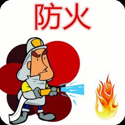 史上最全防火小贴士 書籍 App LOGO-APP試玩