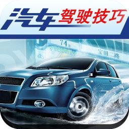 汽车驾驶省油技巧 工具 App LOGO-APP試玩