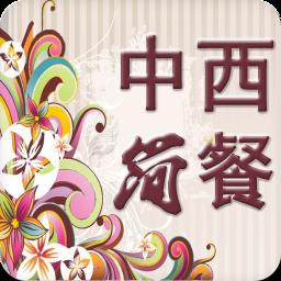 中西简餐 生活 App LOGO-硬是要APP