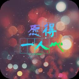 工具App 愿得一人心主题锁屏 LOGO-3C達人阿輝的APP