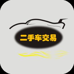 二手车交易 生活 App LOGO-APP試玩