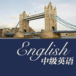 中级英语 工具 App LOGO-APP試玩