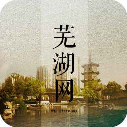 芜湖网 生活 App LOGO-硬是要APP