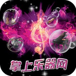 掌上乐器网 生活 App LOGO-APP試玩