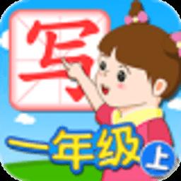 我爱写字(1上) 教育 App LOGO-硬是要APP