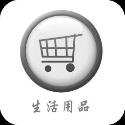生活用品 生活 App LOGO-APP開箱王