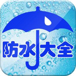 防水大全 生活 App LOGO-APP試玩