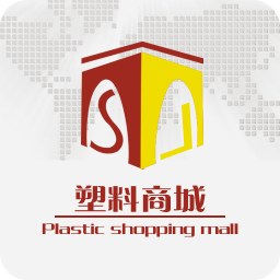 塑料商城 生活 App LOGO-硬是要APP