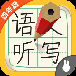 四年级语文听写 教育 App LOGO-APP開箱王