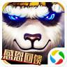 太极熊猫(魅影狐仙)下载