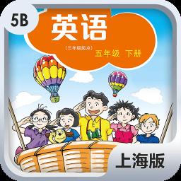 上海全国版5年级下册 教育 App LOGO-硬是要APP