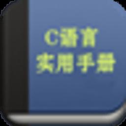 C语言手册 教育 LOGO-玩APPs