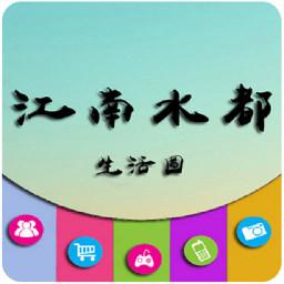 江南水都生活圈 生活 App LOGO-硬是要APP