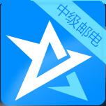 中级经济师邮电专业考试星题库 教育 App LOGO-硬是要APP