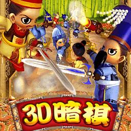 iGame 3D暗棋 FREE 棋類遊戲 App LOGO-APP開箱王