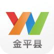 云南通金平县 新聞 App LOGO-硬是要APP