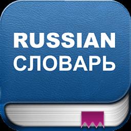 俄罗斯字典箱 教育 App LOGO-硬是要APP
