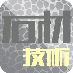 石材技术服务 生活 App LOGO-硬是要APP