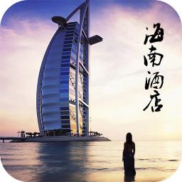 海南酒店 旅遊 App LOGO-APP開箱王