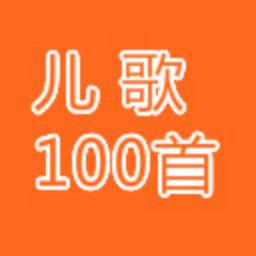 儿歌100首 音樂 App LOGO-APP開箱王