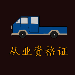货车从业资格证 教育 App LOGO-硬是要APP