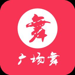 舞吧广场舞 娛樂 App LOGO-硬是要APP