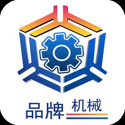 品牌机械 生活 App LOGO-APP開箱王