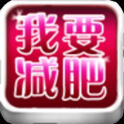我要减肥HD 健康 App LOGO-APP試玩