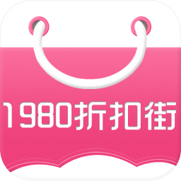 購物App|1980折扣街 LOGO-3C達人阿輝的APP